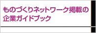 長岡ものづくり技術受注ガイドブック