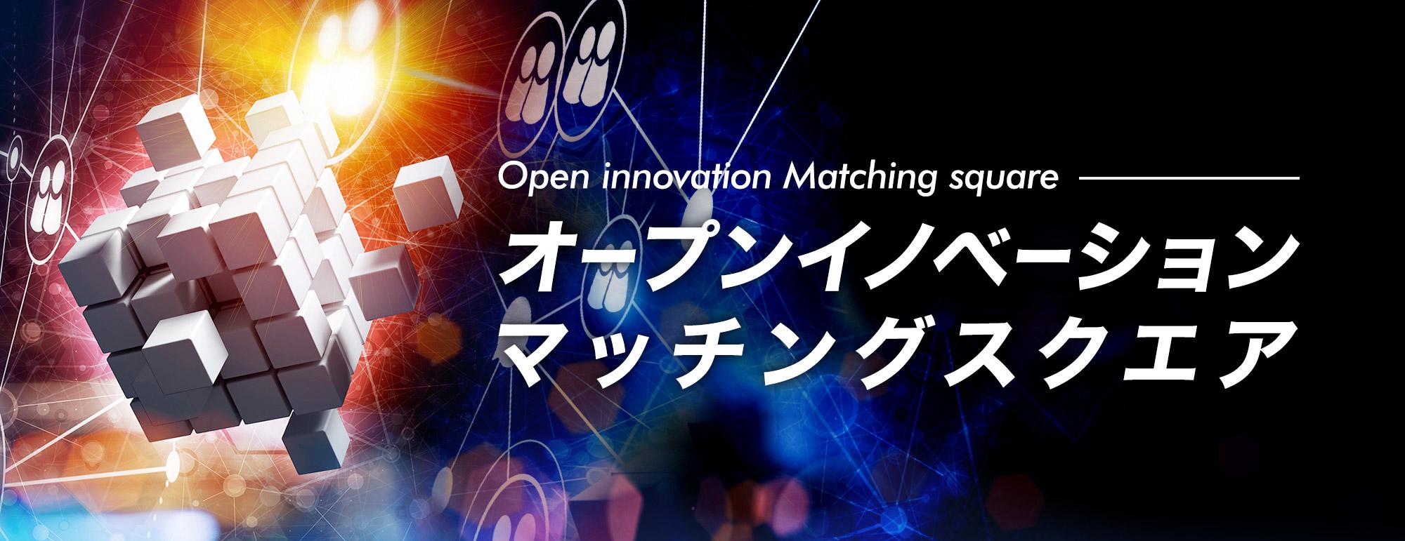 オープンイノベーション・マッチングスクエア(OIMS)
