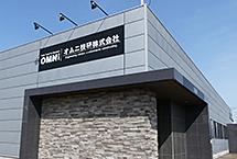 オムニ技研株式会社